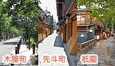 木屋町・祇園・先斗町
