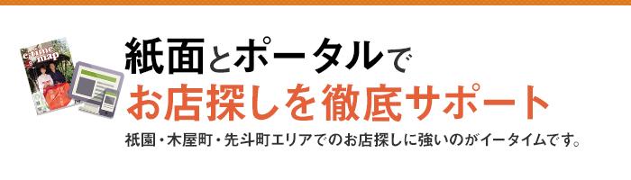 紙面とポータルでお店探しを徹底サポート。祇園・木屋町・先斗町エリアでのお店探しに強いのがイータイムです。