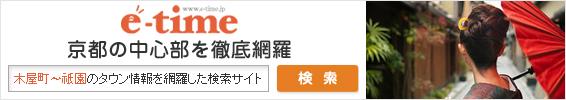 京都・祇園・木屋町のグルメ、ランチ、飲食店、美容室、夜遊びなど、地元MAP情報誌「e-time」がお送りするタウン情報の総合サイト