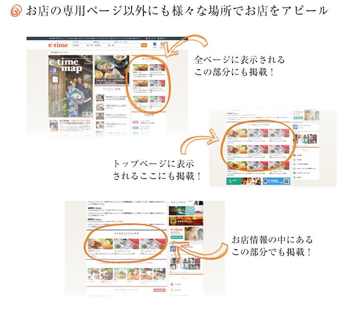 お店の専用ページ以外にも様々な場所でお店をアピール
