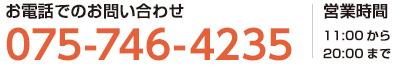お電話でのお問い合わせ075-746-4235
