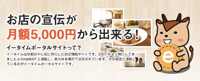 お店の宣伝が5000円から出来る