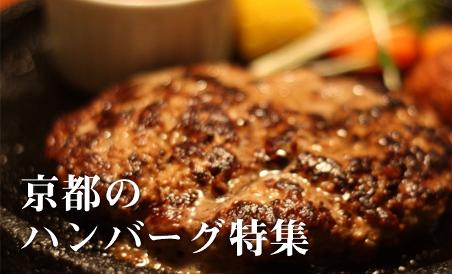 京都のハンバーグ特集