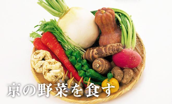 京の野菜を食す