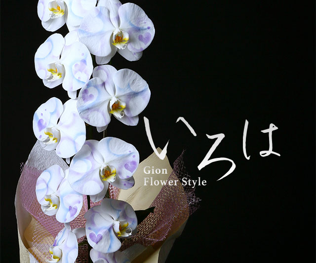 贈り花なら「祇園フラワースタイル いろは」