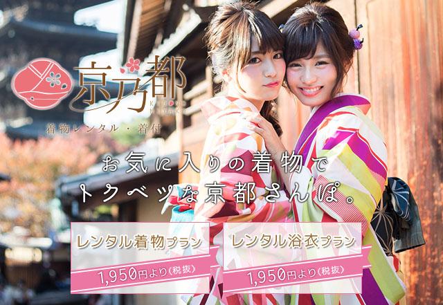 京都散策をワンランク楽しくするのならレンタル着物・浴衣で間違いなし!