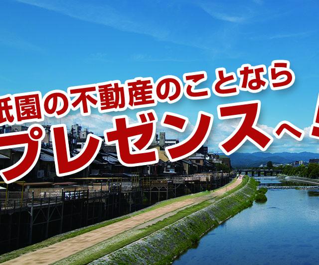 京都・祗園の不動産のことなら「プレゼンス」へ!!