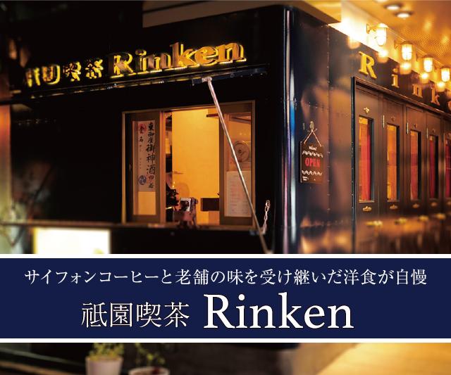 祇園花月の裏手にある本格隠れ家喫茶店