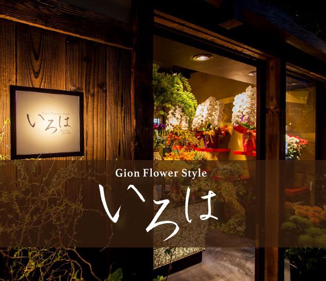 花街の風情に溶け込む落ち着いた京町家風の店。